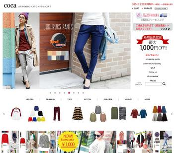 coca女性向けのトレンドアイテムがリーズナブルに揃うファッション通販サイト.jpg