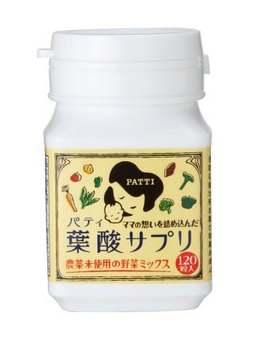 パティ葉酸サプリは100%食品から作られた葉酸サプリです。13種類の農薬不使用野菜が産地つき.jpg